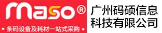 广州码硕信息科技有限公司