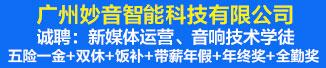 广州妙音智能科技有限公司