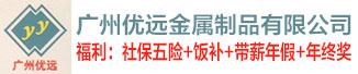 广州优远金属制品有限公司