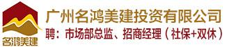 广州名鸿美建投资有限公司