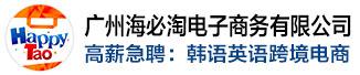 广州海必淘电子商务有限公司