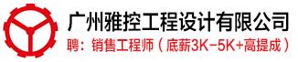 广州雅控工程设计有限公司