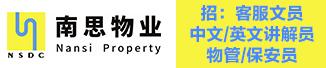 广州南思物业发展有公司