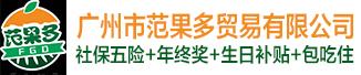 广州市范果多贸易有限公司