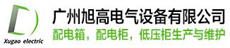 广州旭高电气设备有限公司