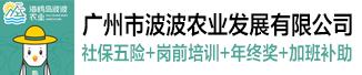 广州市波波农业发展有限公司