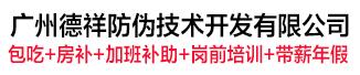 广州德祥防伪技术开发有限公司