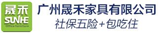 广州晟禾家具有限公司
