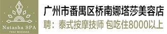 广州市番禺区桥南娜塔莎美容店