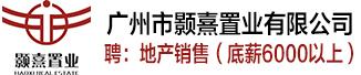 广州市颢熹置业有限公司