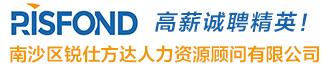 广州市南沙区锐仕方达人力资源顾问有限公司