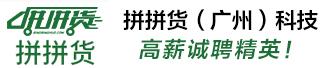 拼拼货(广州)科技有限公司