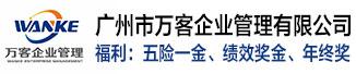 广州市万客企业管理有限公司