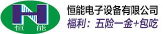 广州市恒能电子设备有限公司