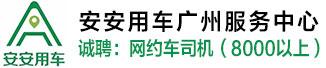 安安用车广州服务中心(姚经理)