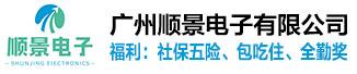 广州顺景电子有限公司